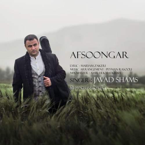 دانلود آهنگ جدید جواد شمس به نام افسونگر