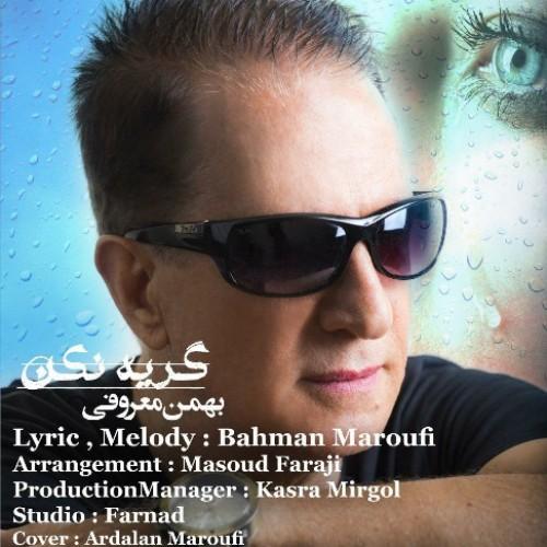 دانلود آهنگ جدید بهمن معروفی به نام گریه نکن
