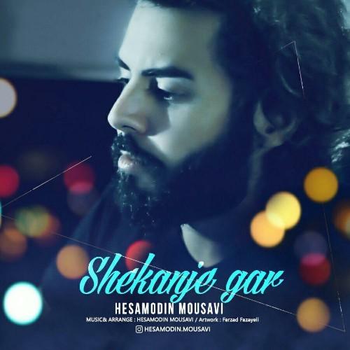 دانلود آهنگ جدید حسام الدین موسوی به نام شکنجه گر