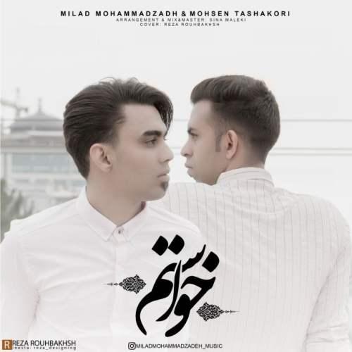 دانلود آهنگ جدید میلاد محمدزاده و محسن تشکری به نام خواستم