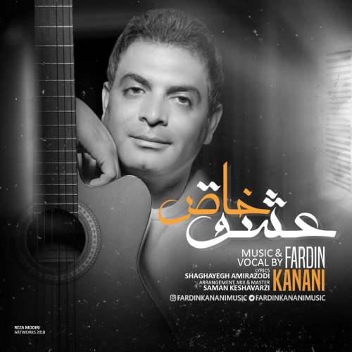 دانلود آهنگ جدید فردین کنعانی به نام عشق خاص