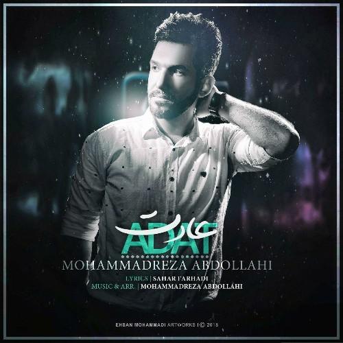 دانلود آهنگ جدید محمدرضا عبداللهی به نام عادت