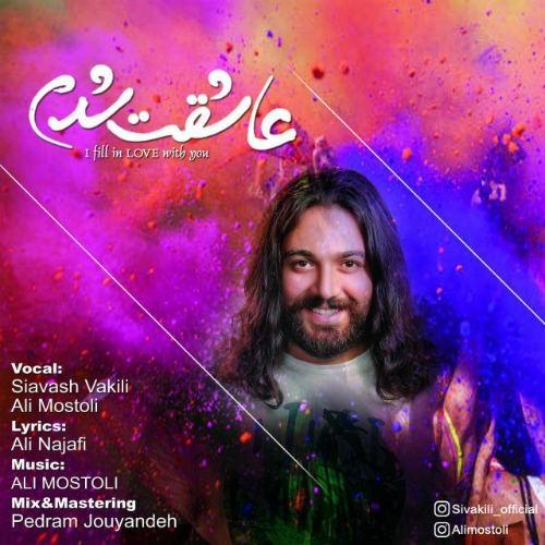 دانلود آهنگ جدید سیاوش وکیلی و علی مستولی به نام عاشقت شدم