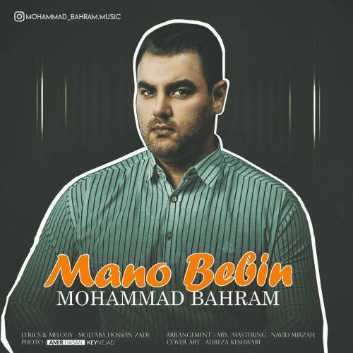 دانلود آهنگ جدید محمد بهرام به نام منو ببین
