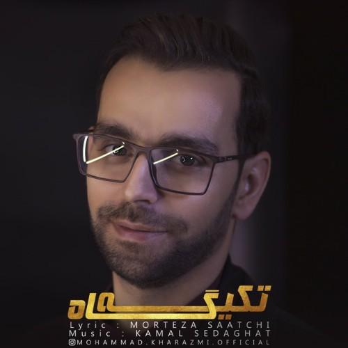 دانلود آهنگ جدید محمد خوارزمی به نام تکیه گاه
