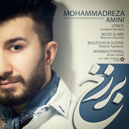 دانلود آهنگ جدید محمدرضا امینی به نام برزخ