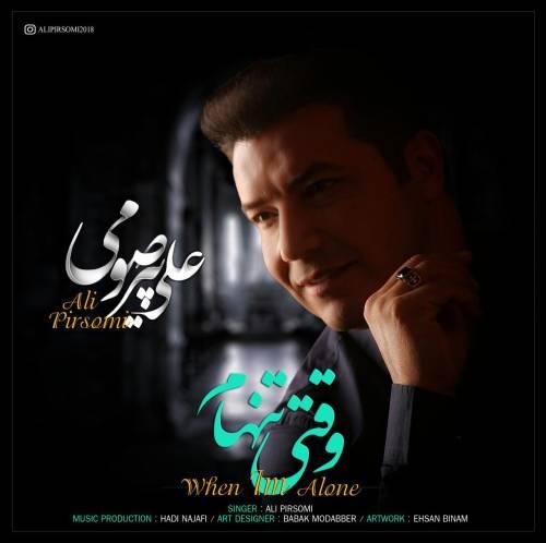 دانلود آهنگ جدید علی پیر صومی به نام وقتی تنهام