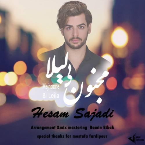 دانلود آهنگ جدید حسام سجادی به نام مجنون بی لیلا