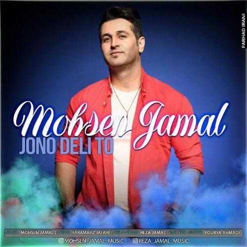 دانلود آهنگ جدید محسن جمال به نام جون و دلی تو
