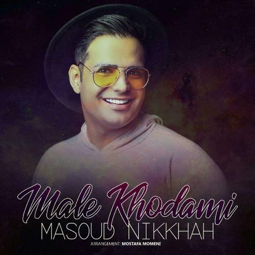 دانلود آهنگ جدید مسعود نیکخواه به نام مال خودمی