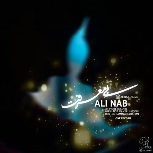 دانلود آهنگ جدید علی ناب به نام بی معرفت