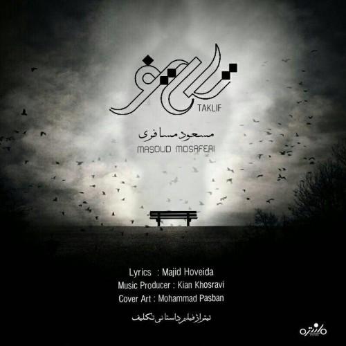 دانلود آهنگ جدید مسعود مسافری به نام تکلیف