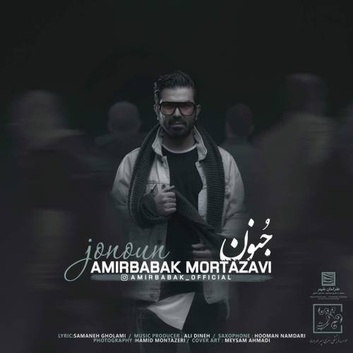 دانلود آهنگ جدید امیربابک مرتضوی به نام جنون