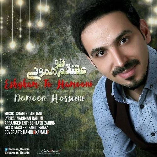 دانلود آهنگ جدید دامون حسینی به نام عشقم تو همونی