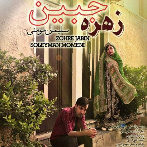 دانلود آهنگ جدید سلیمان مومنی به نام زهره جبین