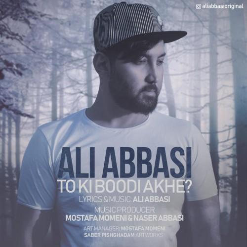 دانلود آهنگ جدید علی عباسی به نام تو کی بودی آخه