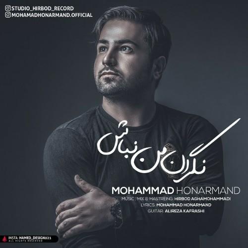 دانلود آهنگ جدید محمد هنرمند به نام نگران من نباش
