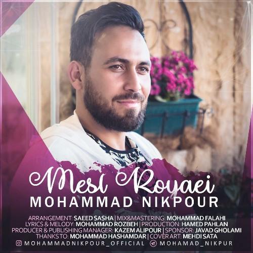 دانلود آهنگ جدید محمد نیکپور به نام مثل رویایی