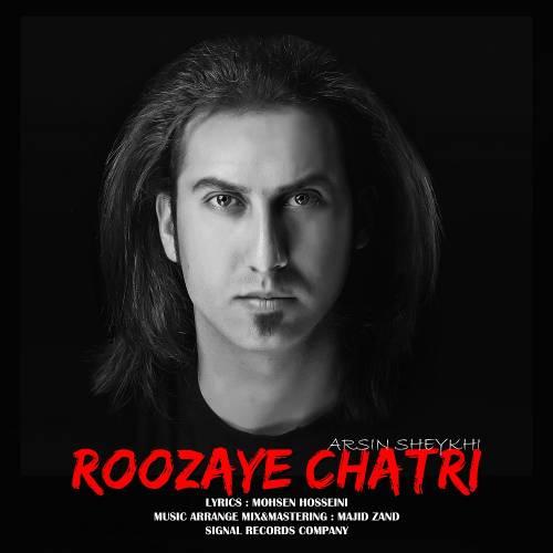 دانلود آهنگ جدید آرسین شیخی به نام روزای چتری