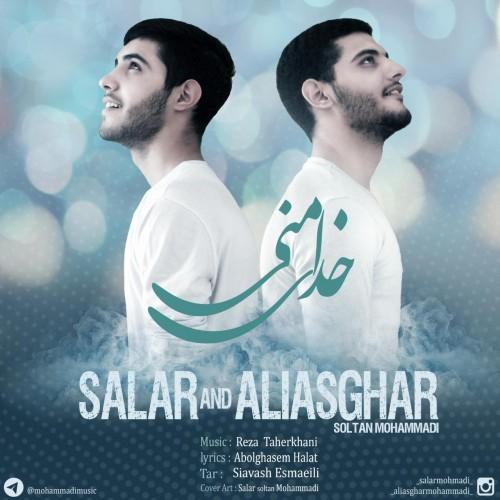 دانلود آهنگ جدید سالار و علی اصغر محمدی به نام خدای منی