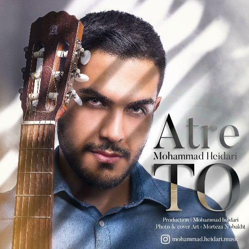 دانلود آهنگ جدید محمد حیدری به نام عطر تو