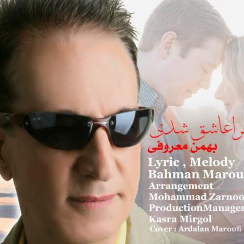 دانلود آهنگ جدید بهمن معروفی به نام چرا عاشق شدی؟