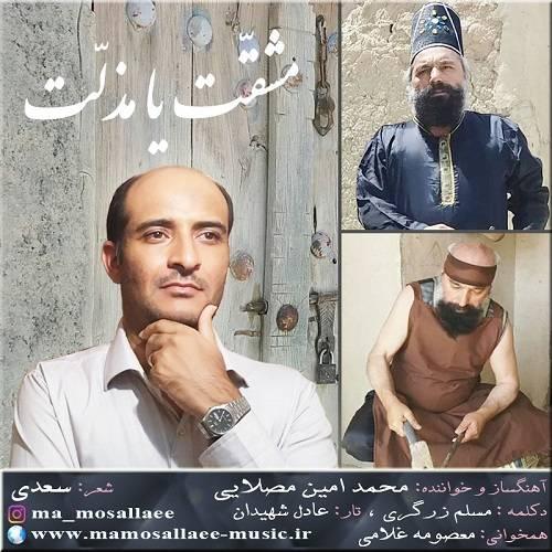 دانلود آهنگ جدید محمد امین مصلایی به نام مشقت یا مذلت