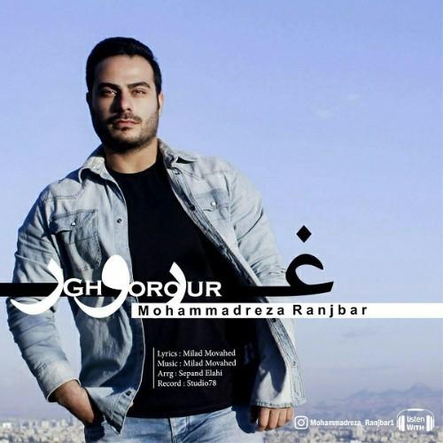 دانلود آهنگ جدید محمد رضا رنجبر به نام غرور
