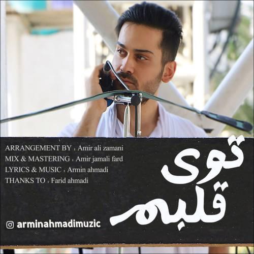 دانلود آهنگ جدید آرمین احمدی به نام توی قلبم
