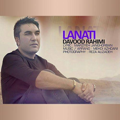 دانلود آهنگ جدید داوود رحیمی به نام لعنتی