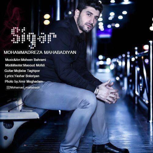 دانلود آهنگ جدید محمدرضا مهابادیان به نام سیگار