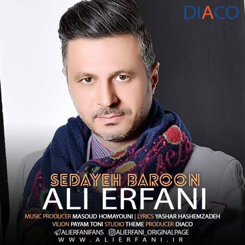 دانلود آهنگ جدید علی عرفانی به نام صدای بارون