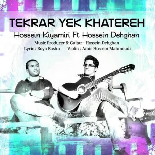 دانلود آهنگ جدید حسین دهقان و حسین کیامیری به نام تکرار یک خاطره
