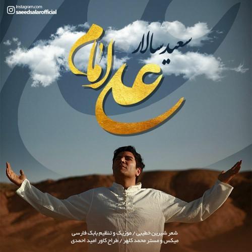 دانلود آهنگ جدید سعید سالار به نام امام علی
