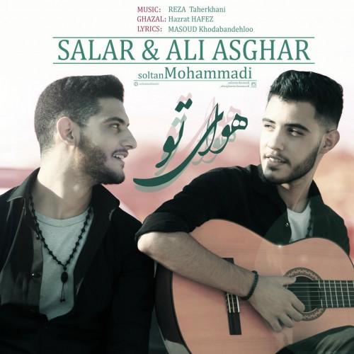 دانلود آهنگ جدید سالار و علی اصغر محمدی به نام هوای تو