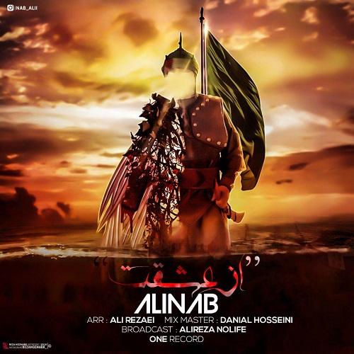 دانلود آهنگ جدید علی ناب به نام از عشقت