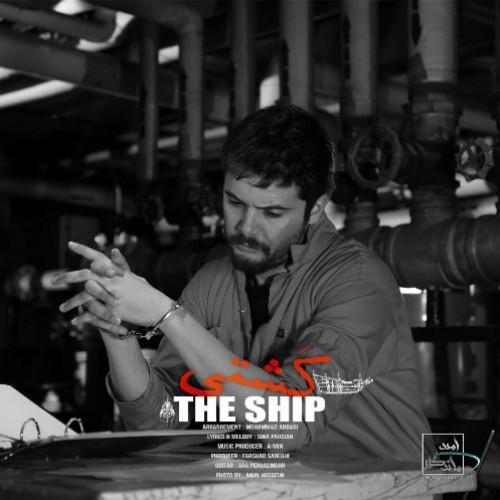 دانلود آهنگ جدید سینا پارسیان به نام کشتی