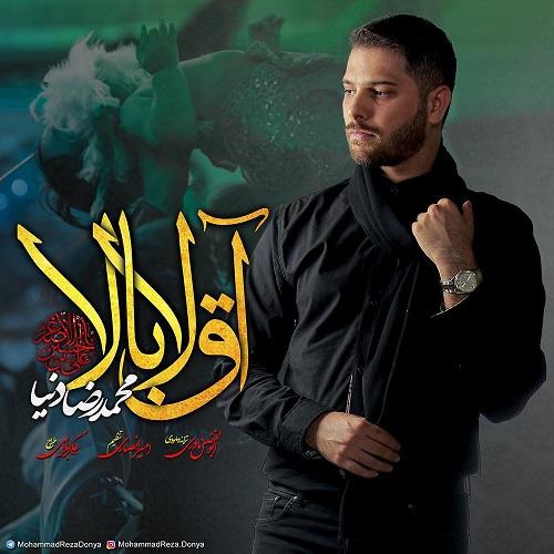 دانلود آهنگ جدید محمدرضا دنیا به نام آق لا بالا