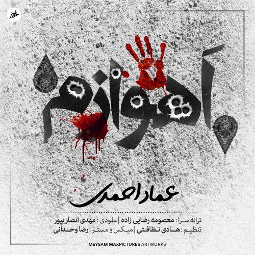 دانلود آهنگ جدید عماد احمدی به نام اهوازم
