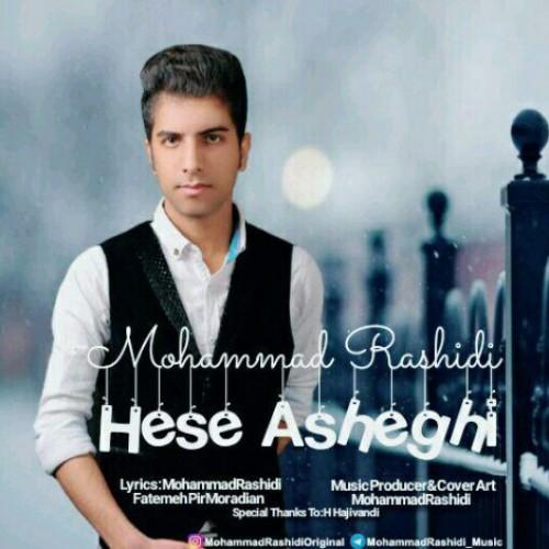 دانلود آهنگ جدید محمد رشیدی به نام حس عاشقی