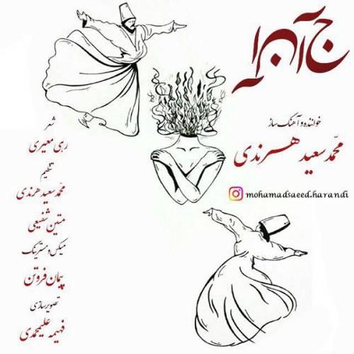 دانلود آهنگ جدید محمد سعید هرندی به نام جانا