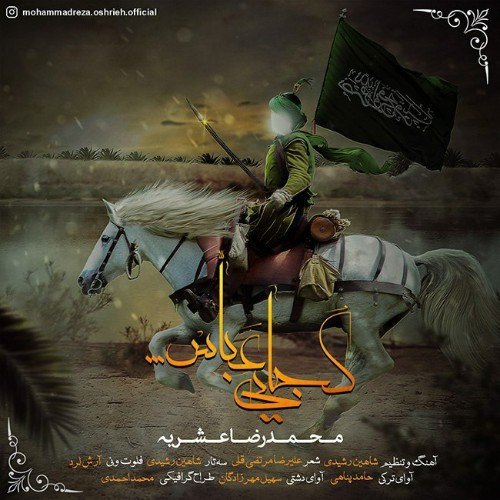 دانلود آهنگ جدید محمدرضا عشریه به نام کجایی عباس