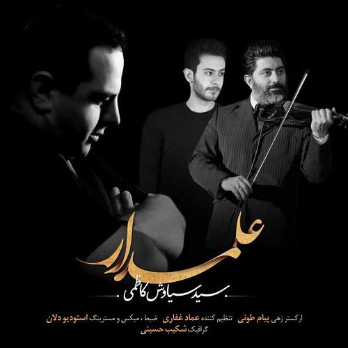 دانلود آهنگ جدید سیاوش کاظمی به نام علمدار