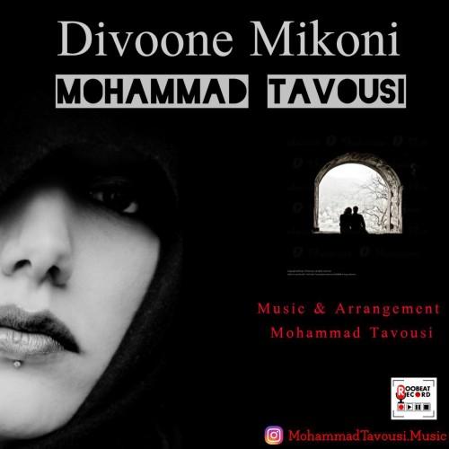 دانلود آهنگ جدید محمد طاوسی به نام دیوونه میکنی