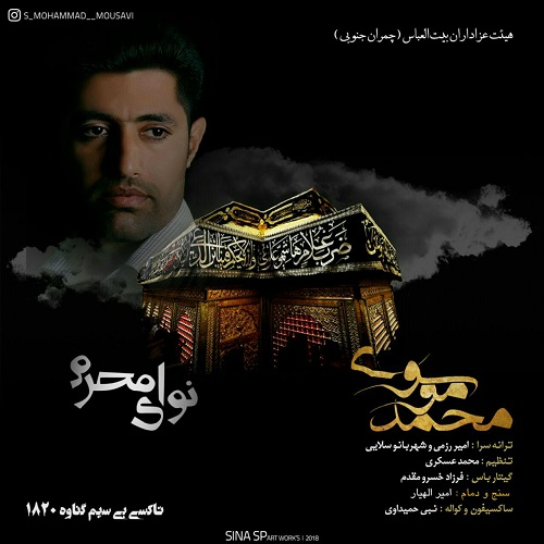 دانلود آهنگ جدید محمد موسوى به نام تاکسى بیسیم گناوه ١٨٢٠