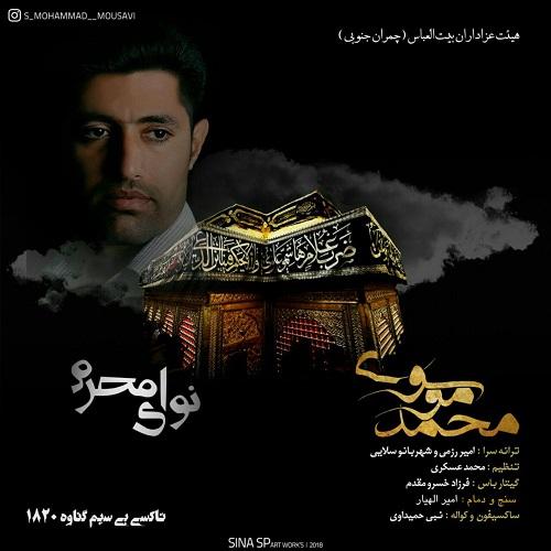 دانلود آهنگ جدید محمد موسوى به نام نواى محرم