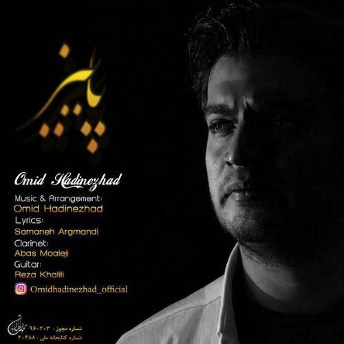 دانلود آهنگ جدید امید هادی نژاد به نام پاییز