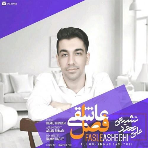 دانلود آهنگ جدید علی محمد تشیعی به نام فصل عاشقی