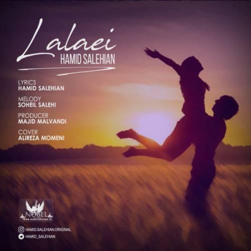 دانلود آهنگ جدید حمید صالحیان به نام لالایی