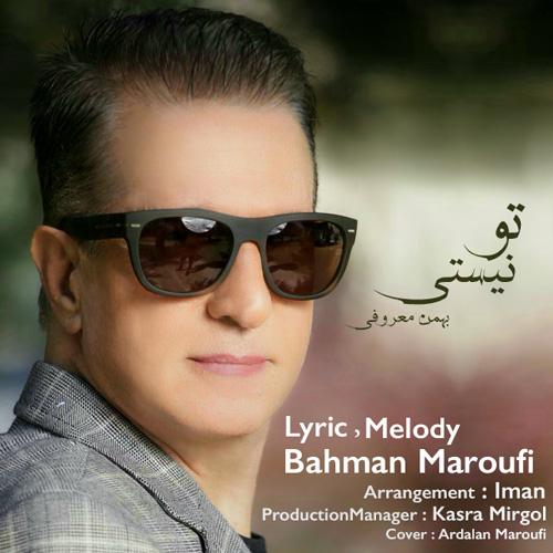 دانلود آهنگ جدید بهمن معروفی به نام تو نیستی